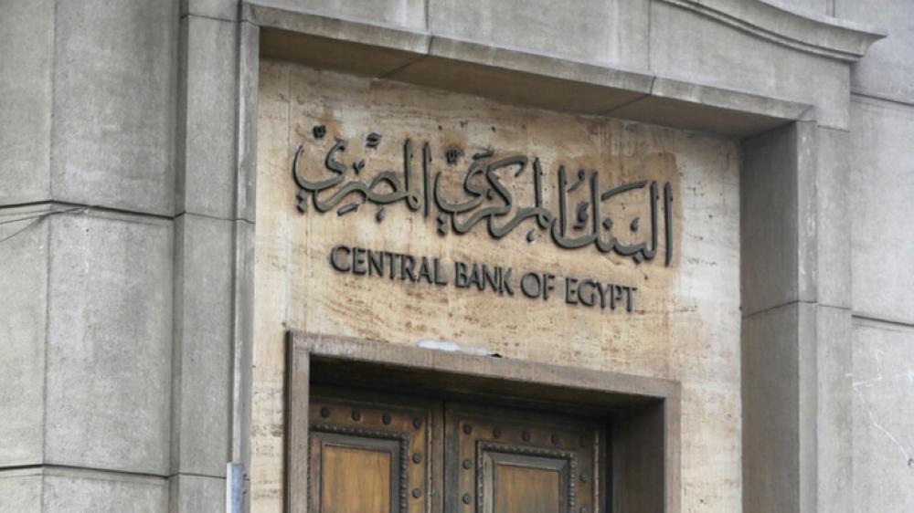 بلومبرغ: مصر تستعد لاقتراض 9 مليارات دولار