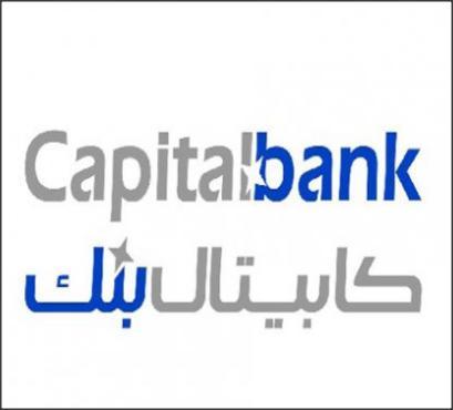 كابيتال بنك يقدم رعايته الذهبية لمؤتمر ومعرض جودة الرعاية الصحية