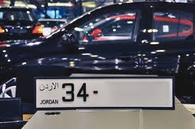 وزير الداخلية: 3367480 دينار ايرادات الخزينة من بيع النمر المميزة