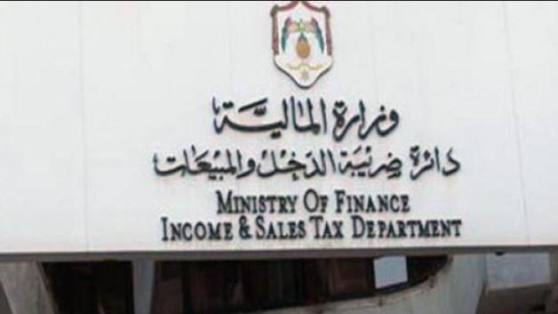 """الضريبة تدعو الاردنيين لمعرفة موعد استلام مخصصاتهم من خلال موقع """"دعمك"""""""