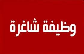 مطلوب موظفين خدمة عملاء