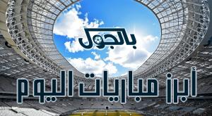 تعرف على أبرز المباريات المحلية و العربية و الأوروبية لهذا اليوم
