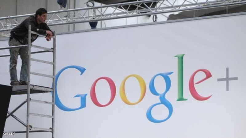 """تسريبات مليونية تجبر غوغل على اتخاذ """"القرار الصعب"""""""