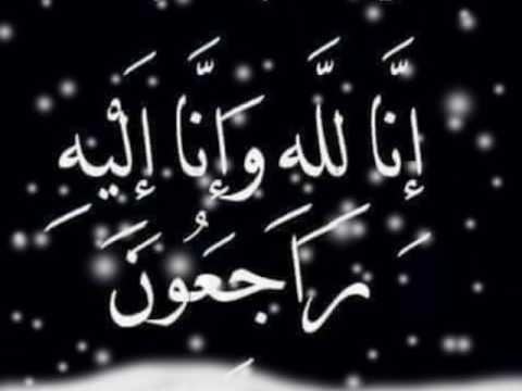 الحاجة شفيقة يوسف حسن القشاش أرملة المرحوم سليمان محمود سمارة في ذمة الله