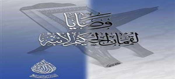 """وصايا""""لقمان الحكيم"""" لابنه  .. من قصص القرآن الكريم"""