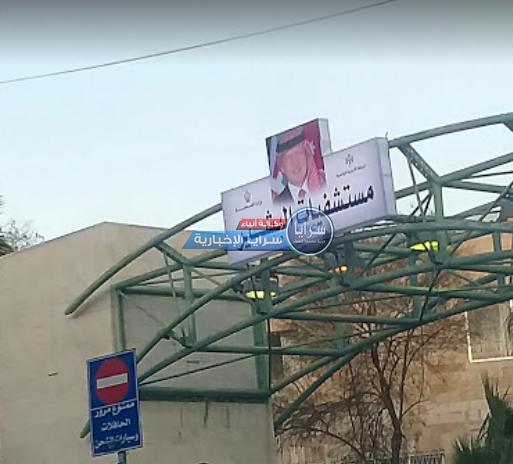 """عبد المانع السليمات: إيجاد مستشفى رديف إحدى الحلول لتخفيف العبء الواقع على """"البشير"""""""