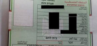 شطب خانة الديانة عن الهوية الفلسطينية