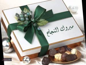 تهنئة للطالب معن الفانك من الاستاذ محمود الردايده