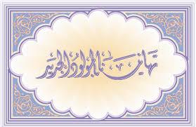 """معاذ العمري البشتاوي مبارك المولودة """"ايلان"""""""