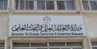 السماح للطالب الاجنبي  مزاحمة الأردني على المقاعد الجامعية!