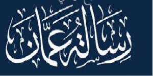 اوقاف الزرقاء...ترجمة مضامين رسالةعمان الى اللغة البنغالية