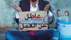 تقرير صادم: معدل البطالة في الأردن يرتفع ليصل إلى 24.8%  ..  تفاصيل