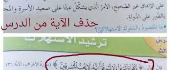 """لجنة مراجعة الكتب تسلم تقريرها النهائي لـ""""التربية"""" غدا"""