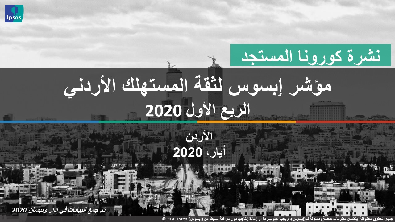 ثقة الأردنيين بالحكومة تصل أعلى مستوى لها ونصفهم واثق بقدرتها على تحسين الوضع الراهن في ظل أزمة كورونا