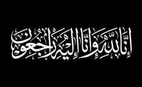 الحاج زكي عبد اللطيف في ذمة الله