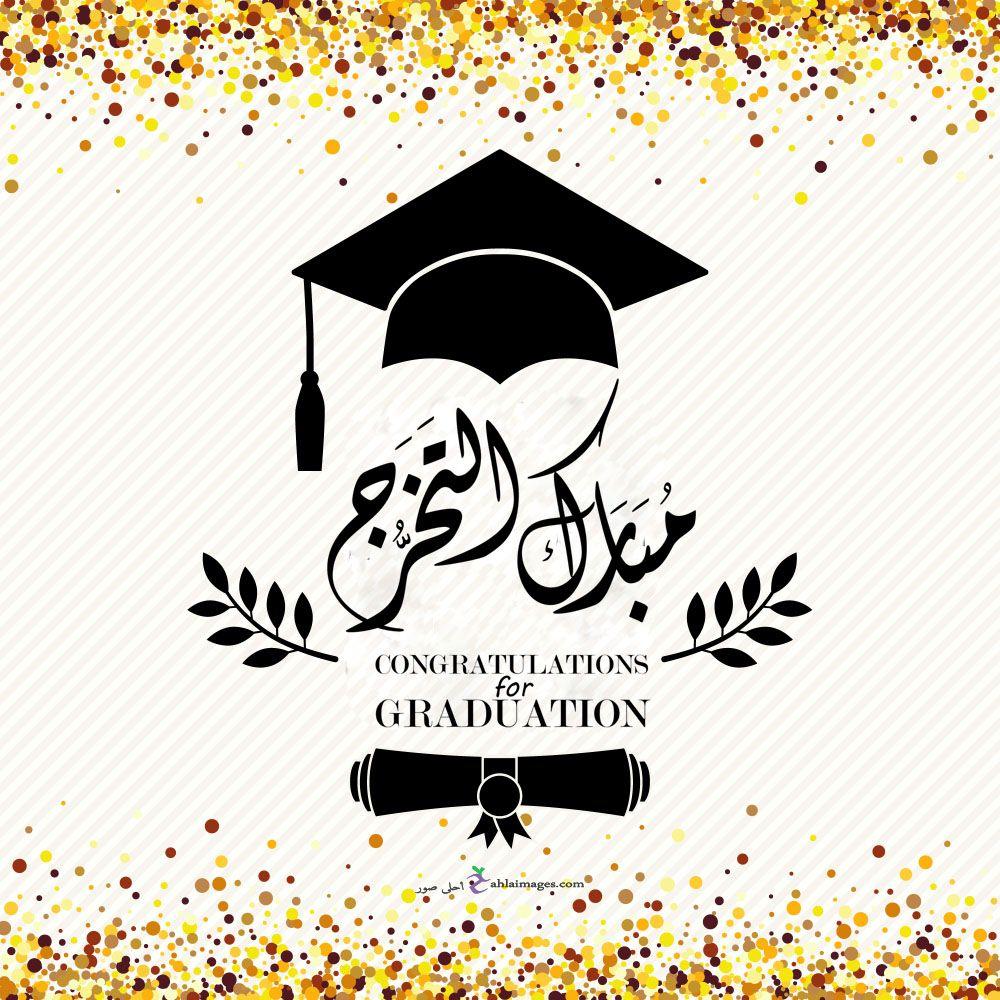غازي الشقيرات يهنئ ابنة عمه بمناسبة التخرج  ..  مبارك
