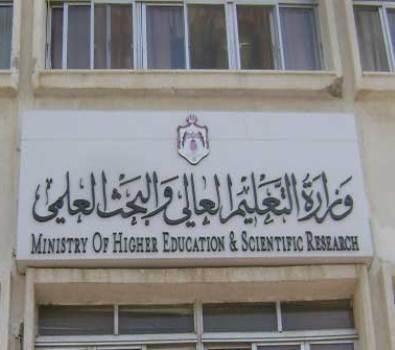 التعليم العالي يقرر وقف قبول طلبة جدد في تخصص بكالوريوس الامن السيبراني في جامعة اليرموك