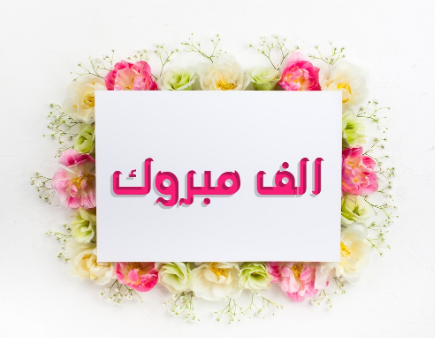عماد الطورة  .. الف مبروك