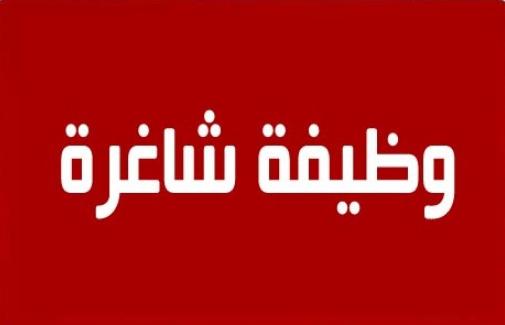 مطلوب للعمل لدى شركة صناعية كبرى في عمان – القسطل