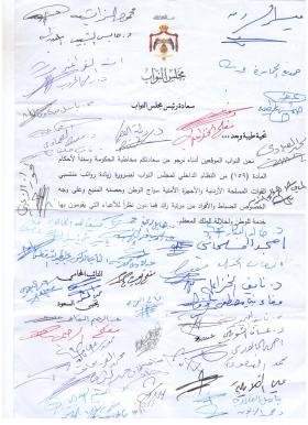 """مذكرة نيابية تطالب بزيادة رواتب القوات المسلحة والاجهزة الامنية """" وثيقة """""""