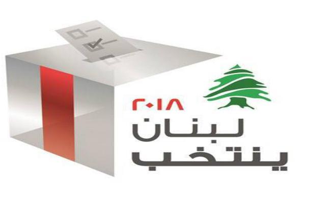 لبنان يستعد لإجراء انتخابات برلمانية هي الأولى منذ نحو عقد من الزمن