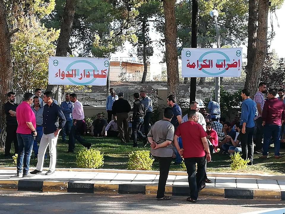 """بالصور  ..  موظفو """"دار الدواء"""" يضربون عن العمل مطالبين بالحصول على حقوقهم العمالية"""