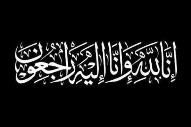 عزاء واجب للزميل مالك الخصاونة بوفاة والده