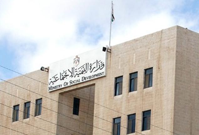 """تعليق الدوام في وزارة التنمية الاجتماعية  بعد ثبوت إصابة عدد من الموظفين بـ""""كورونا"""""""