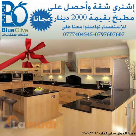 شقة فاخرة للبيع في الجبيهة مع مطبخ هدية