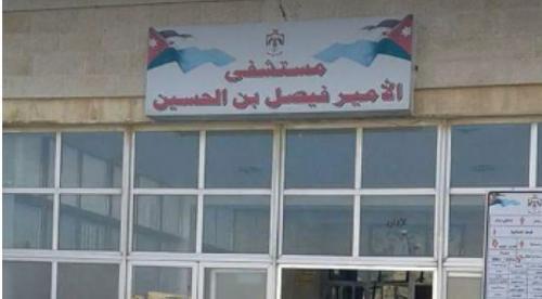 الإعتداء على طبيبين في طوارئ مستشفى الأمير فيصل