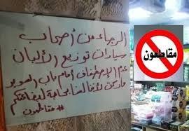 """حماية المستهلك تدعو الأردنيين لمواصلة مقاطعة الألبان  ..  """"تفاصيل"""""""