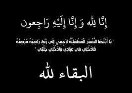 الحاج رجب مجلي النعيمات في ذمة الله