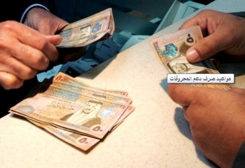وزارة المالية تحدد أماكن توزيع دعم المحروقات