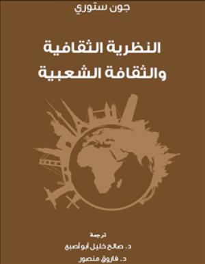 أبو أصبع يترجم «النظرية الثقافية والثقافة الشعبية» لجون ستوري