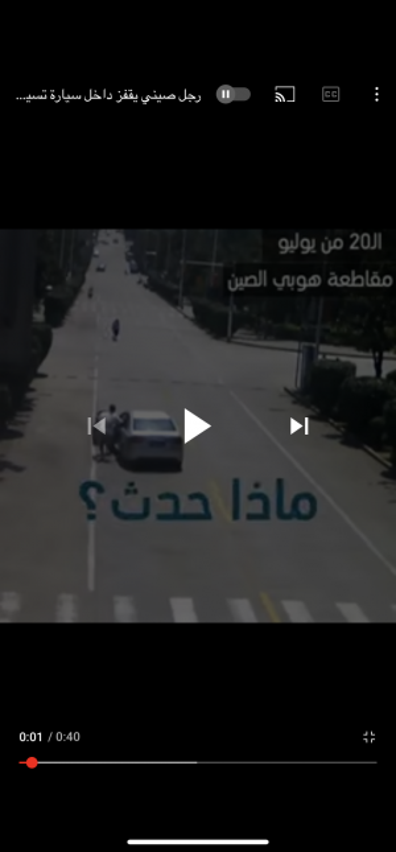 بالفيديو :رجل صيني يقفز داخل سيارة تسير بدون سائق لايقافها