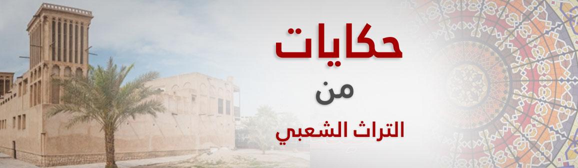 """""""الاسطورة""""حكاية  من التراث الشعبي الفلسطيني"""