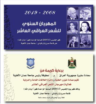 """المهرجان السنوي العاشر للشعر العراقي في """"عمان الاهلية """" غدا"""