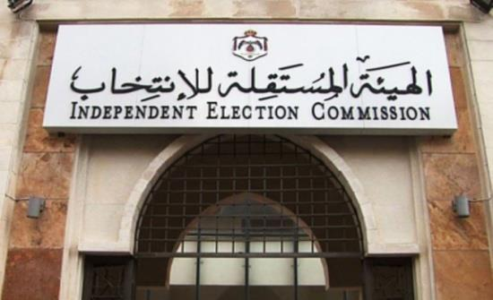 انتخابات الموقر : (107) مرشحين للامركزية و(94) للبلدية