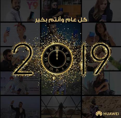 2018 عام مكلّل بالنجاح لشركة التقنية الأكبر Huawei