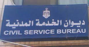 الخدمة المدنية يوقف استقبال طلبات التوظيف اعتبارا من نهاية الشهر الحالي
