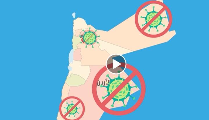 بالفيديو  ..  وزارة الصحة توجه رسالة للأردنيين و تدعوهم للبقاء في المنزل و الخروج للضرورة فقط