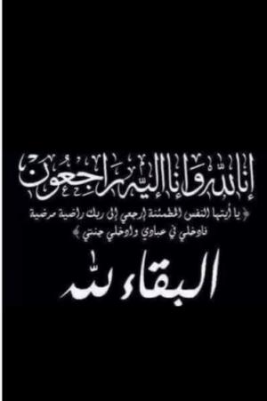 شقيق النائب السابق سالم الهدبان في ذمة الله