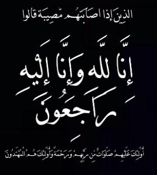 محمد راشد الخطيب في ذمة الله
