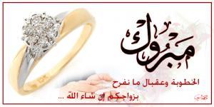 تهنئة بمناسبة خطبة رياض الوشاح على ولاء إبنة المهندس عاكف أبو حجر الحياصات .
