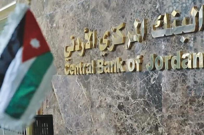 البنك المركزي: 3 مليار و800 مليون ما تم تأجيله من قروض حتى شهر 10 الماضي