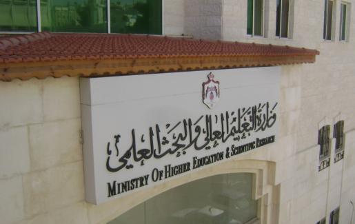 مئوية الدولة الأردنية ومحطات مضيئة في قطاع التعليم العالي