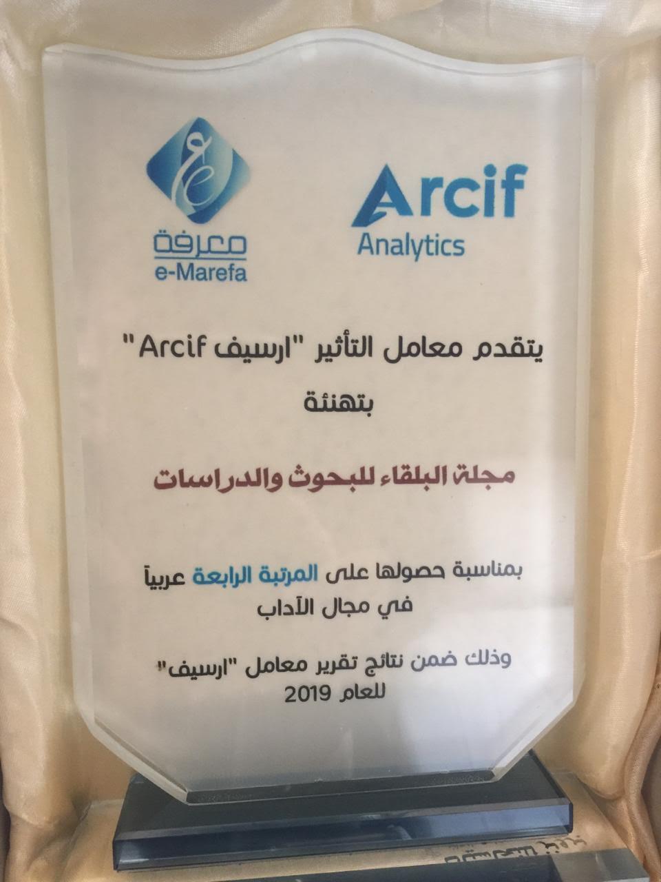"""في حفل معامل التأثير العربي """"أرسيف""""  .. تكريم مجلة البلقاء """"عمان الأهلية"""" لحصولها على المرتبة الرابعة عربياً والأولى على الجامعات الخاصة"""