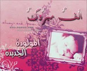 """تهنئة الى """"لؤي السعود """" بالمولودة الجديدة """"فلسطين """""""
