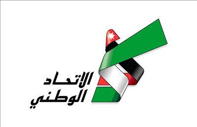 إستقالات جماعية من حزب الاتحاد الوطني .. وثيقة واسماء