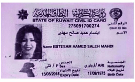 الكويت تكشف حقيقة الفتاة المرتدّة عن الإسلام